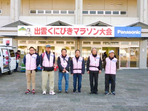 出雲くにびきマラソンボランティア
